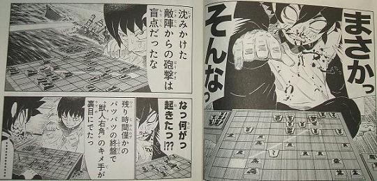 将棋 漫画 ハチワンダイバー
