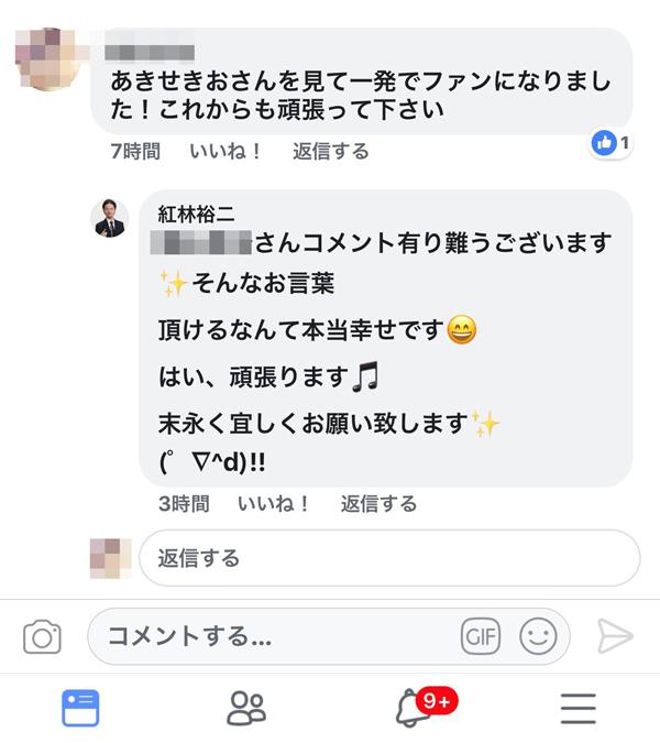 あきせきお-アジシオ太郎-Facebook
