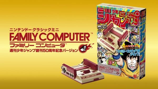 ジャンプバージョンのファミコンミニ ゲーム機