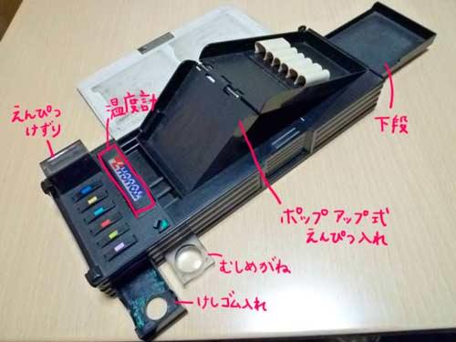 昭和 多機能筆箱