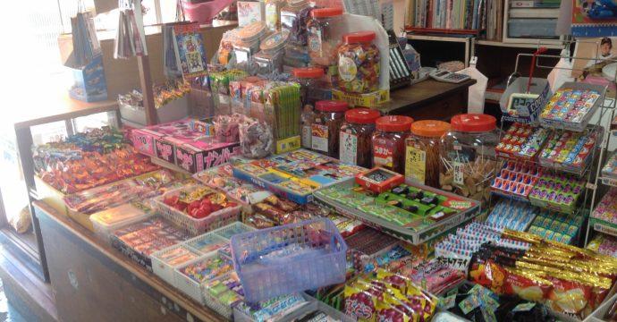 昭和 駄菓子駄菓子屋