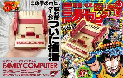 『ニンテンドークラシックミニ ファミリーコンピュータ』の ジャンプバージョン発売決定